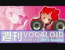 週刊VOCALOIDランキング #311