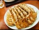 「餃子屋さんでのギョーザ大食いチャレンジ。」 のサムネイル