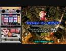 【レア台】5号機 マツヤ商会『ミッション・イン・ポッシブー』part1