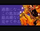 【ジョジョソン】カリスマティックD.I.O【歌ってみたッ】 thumbnail