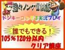ドンキーコング3実況プレイ part2【誰でもできる!105%120分以内クリア講座】 thumbnail