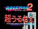 【全部俺】ロックマン2を全部俺の声で実況すると超うるせぇ【単発】