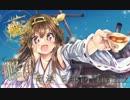 【艦これアレンジ】母港 日英同盟remix【艦CORE】 thumbnail