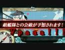 【3-2】 艦娘の支援を要請する!艦これ字幕プレイ10【Ура!!!】 thumbnail