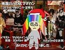 【ギャラ子】夜霧のハウスマヌカン【カバー】
