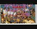 第86位:【ニコカラ】浪漫飛行 - 米米クラブ 歌詞付き【ONVOCAL】 thumbnail