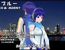 【KAIKO】ブルー【カバー】