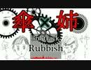 【ニコニコ動画】【傘×姉1st】Dirty / 虚栄 / Rubbish【クロスフェード】を解析してみた