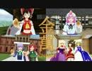 【東方MMD】秋田銘菓金萬のCMを再現してみた。 thumbnail