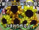 【ニコニコ動画】【第8回ニコニコ手芸祭】ひまわり作るよ。を解析してみた