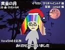 【ギャラ子】黄金の月【カバー】