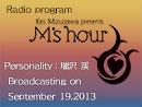 瑞沢渓のM'S hour 第1回配信・2013年9月1