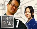 伊藤賀一の『日本史偉人伝』#1 源頼朝が引きこもりだったって本当!?