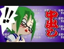 【MMD】 妄想爆発!! 奈々子さん 文化祭編 その3 【オリジナル】