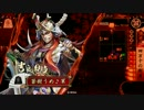 【戦国大戦】吉良さんと共に新世界の神になる #3