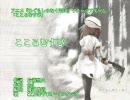 【ひぐらしのなく頃に】「こころむすび」(ニコカラ用動画・歌あり) thumbnail