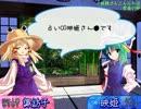 【東方卓遊戯】汝はパラノイアクロス・ウィズ・ロッドなりや? thumbnail