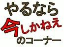 【ニコニコ動画】【東方MMD】お燐とお空でやるなら今しかねぇのコーナーを解析してみた