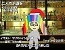 【ギャラ子】二人でお酒を【カバー】