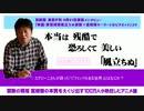 岡田斗司夫ノーカットインタビュー「本当は残酷で恐ろしくて美しい『風立ちぬ』」