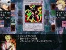 【怪獣戯王】4-B