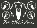 初音ミク オリジナル曲 『スパークガールシンドローム』