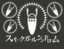 【ニコニコ動画】【ニコカラ】スパークガールシンドローム 《on vocal》を解析してみた