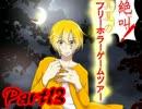 絶叫!真夏のフリーホラーゲームツアー【実況】Part13 thumbnail