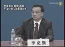 """【新唐人】李首相の""""断腕""""改革 不治の病に効果望めず"""