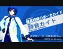 【KAITO V3】絶望性:ヒーロー治療薬 (TV Size)【V3カバー】 thumbnail