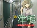 【旅m@s】楓さんと行く津軽 機関車牽引列車の旅 第三話 thumbnail