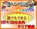 ドンキーコング3実況プレイ part3【誰でもできる!105%120分以内クリア講座】 thumbnail
