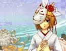 【鏡音リン】狐の嫁入り【和風オリジナル】