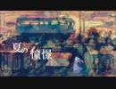【ニコニコ動画】夏の憧憬 / kvold × つむぎを解析してみた
