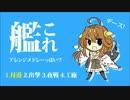 【艦これ】アレンジメドレーっぽい?