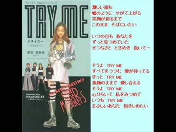 【ニコカラ】TRY ME (安室奈美恵 with SUPER MONKEYS)【OFFVOCAL】 by ...