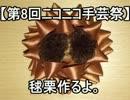 【第8回ニコニコ手芸祭】毬栗作るよ。