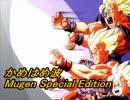 【MUGEN】 DRAGONBALL かめはめ波 -Mugen Special Edition-