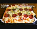 簡単!うまい!ビールに合う!『男のアメリカ風ピザ』を作りまっせ!!
