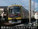 【ニコニコ動画】気まぐれ鉄道小ネタPART106-5 東京まで3000km【3・4日目】を解析してみた