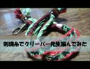 【ニコニコ動画】【第8回ニコニコ手芸祭】刺繍糸でクリーパー先生編んでみた【minecraft】を解析してみた