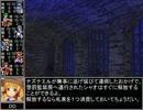 【東方卓遊戯】 お嬢と五人の奇人達 3-20 【サタスペ】