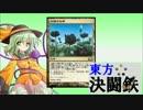 東方決闘鉄~ブロントさんのMTG戦記 54