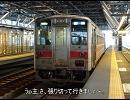 【ニコニコ動画】迷列車で行こう山陰編SP 北海道旅行記第三夜を解析してみた