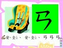 【ニコニコ動画】台湾で使われる「注音符号」を覚えよう!を解析してみた