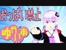 【結月祭】【トークロイド】IAさんとゆかりさんの告白【第10話】