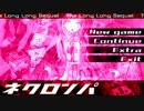 【ダンガンロンパ2×ネクロニカ】ネクロンパ 0-1【ゆっくりTRPG】