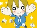 【デュラララ】紀田正臣でお断りします【ピッチ変更】