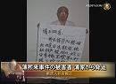 【新唐人】薄煕来事件の被害者 薄家から脅迫
