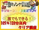 ドンキーコング3実況プレイ part4【誰でもできる!105%120分以内クリア講座】 thumbnail